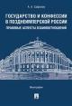 Государство и конфессии в позднеимперской России. Правовые аспекты взаимоотношений. Монография